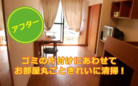 【アフター】ゴミの片づけにあわせてお部屋丸ごときれいに清掃!
