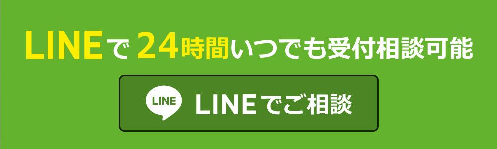 LINEで24時間いつでも受付相談可能