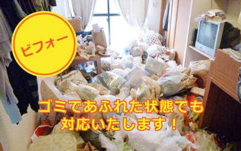 【ビフォー】ゴミであ売れた状態でも対応いたします!