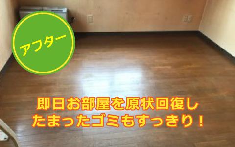 【アフター】即日お部屋を原状回復したまったゴミもすっきり!