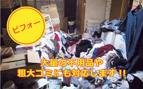 【ビフォー】大量の不用品や粗大ゴミにも対応します!!
