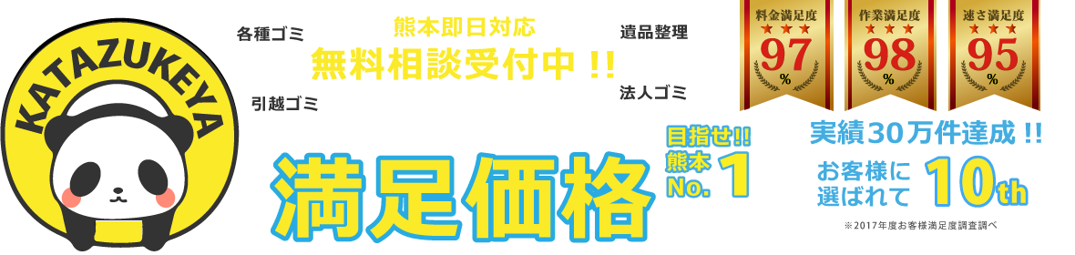 無料相談受付 熊本即日対応 熊本ナンバー1 粗大ゴミ・不用品回 収なら熊本のかたづけ屋